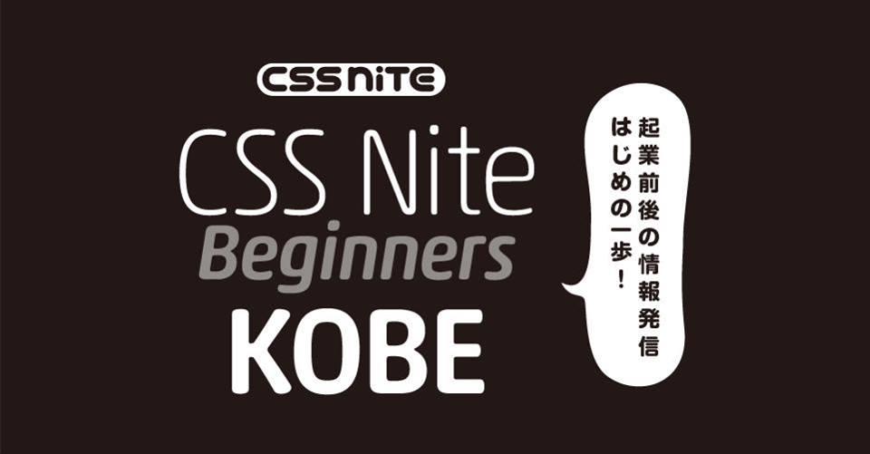 神戸・三宮 - つながりが生み出すクリエイティブ・コワーキング・スモールオフィスCSS