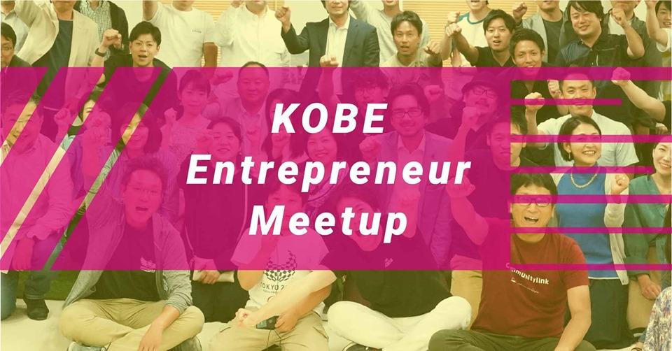 起業プラザひょうごKOBE Entrepreneur Meetup