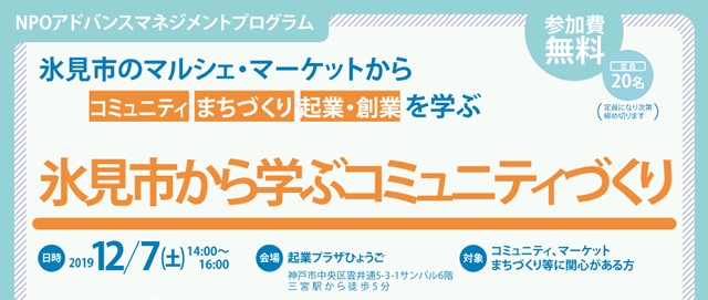 神戸コワーキングスペース起業プラザ氷見市から学ぶコミュニティづくり