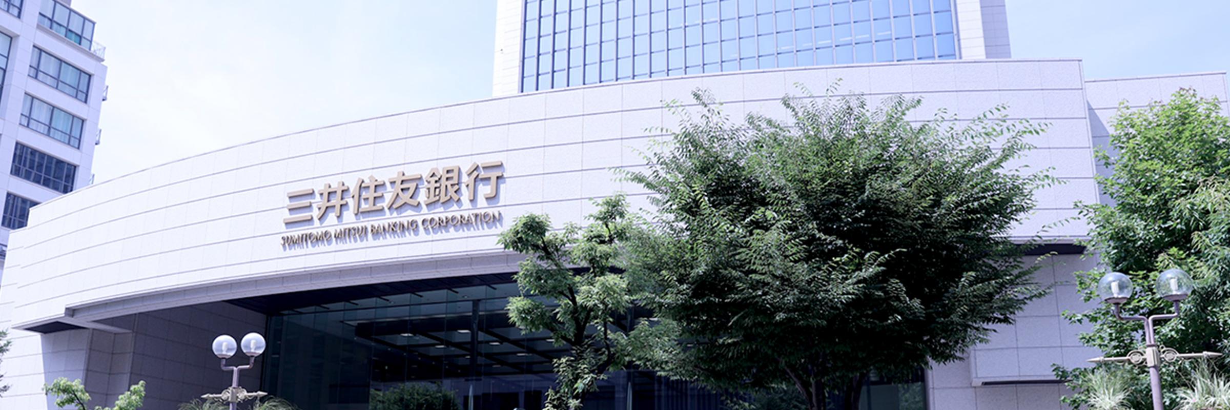 三井住友銀行神戸本部ビル